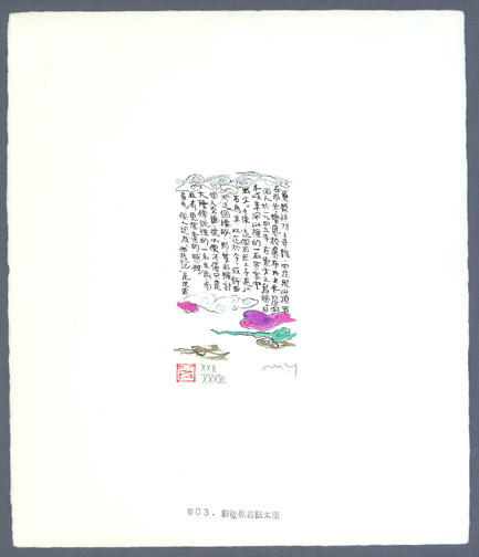 Illustration No. 3 from Journey to the West by Yamada Mitsuzo (Japanese Print)