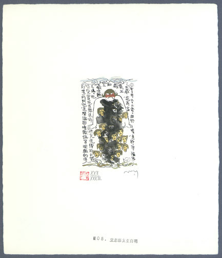Illustration No. 8 from Journey to the West by Yamada Mitsuzo (Japanese Print)