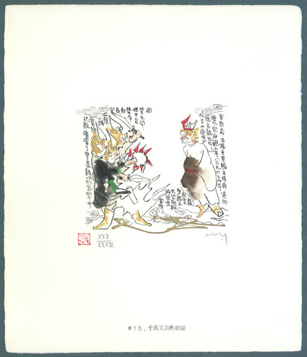 Illustration No. 10 from Journey to the West by Yamada Mitsuzo (Japanese Print)