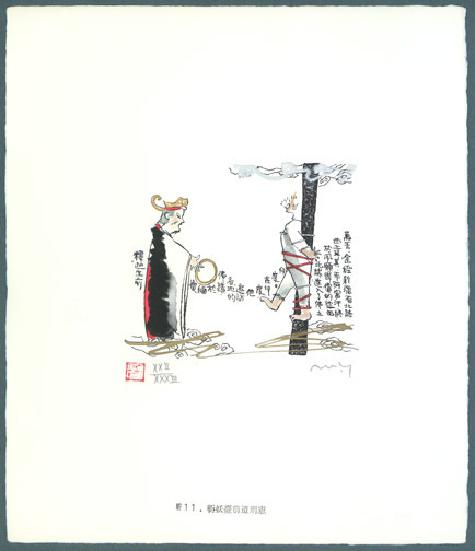Illustration No. 11 from Journey to the West by Yamada Mitsuzo (Japanese Print)