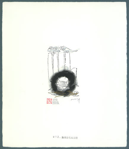 Illustration No. 12 from Journey to the West by Yamada Mitsuzo (Japanese Print)