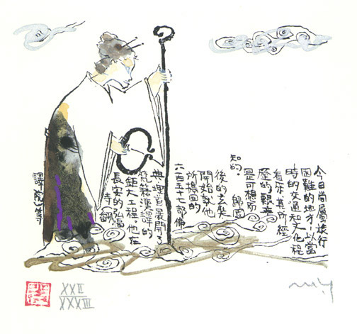 Illustration No. 14 from Journey to the West by Yamada Mitsuzo (Japanese Print)
