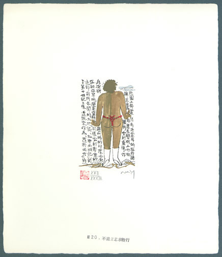 Illustration No. 20 from Journey to the West  by Yamada Mitsuzo (Japanese Print)