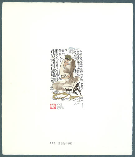 Illustration No. 22 from Journey to the West  by Yamada Mitsuzo (Japanese Print)