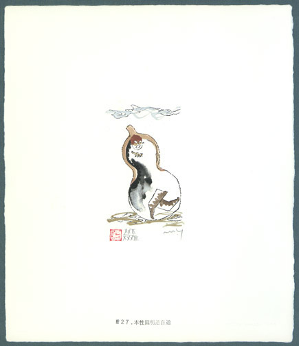 Illustration No. 27 from Journey to the West  by Yamada Mitsuzo (Japanese Print)