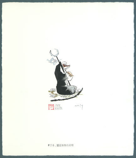 Illustration No. 29 from Journey to the West  by Yamada Mitsuzo (Japanese Print)