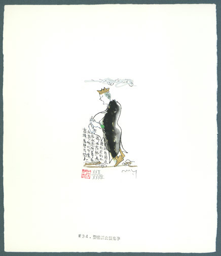Illustration No. 34 from Journey to the West  by Yamada Mitsuzo (Japanese Print)