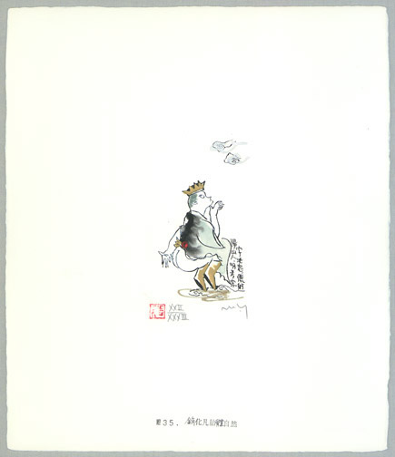 Illustration No. 35 from Journey to the West  by Yamada Mitsuzo (Japanese Print)
