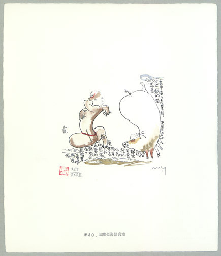 Illustration No. 40 from Journey to the West  by Yamada Mitsuzo (Japanese Print)