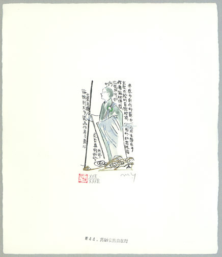 Illustration No. 44 from Journey to the West  by Yamada Mitsuzo (Japanese Print)